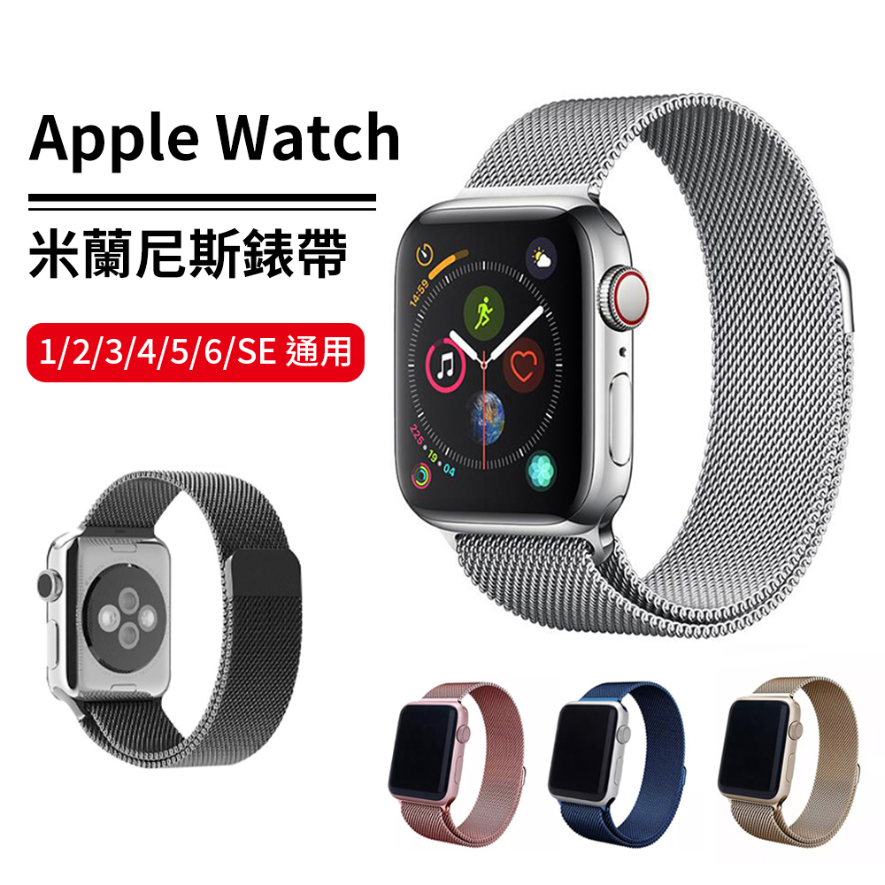 Apple Watch Series 1/2/3/4/5/6/SE 磁性金屬錶帶