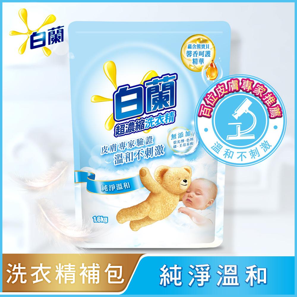 白蘭 含熊寶貝馨香精華純淨溫和洗衣精補充包 1.6KG