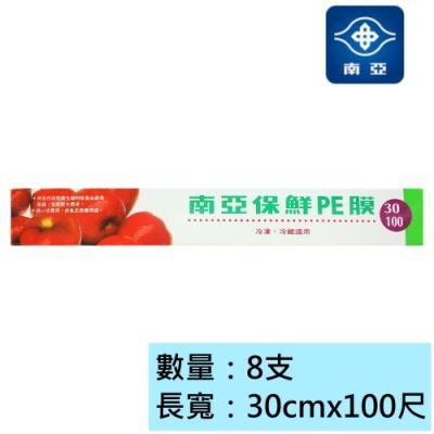 南亞 PE 保鮮膜 (30cm*100尺) (8支)