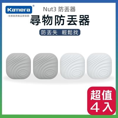 【四入組】 Nut 3 F7X 藍牙尋物防丟器 智能藍牙一鍵尋物 位置紀錄