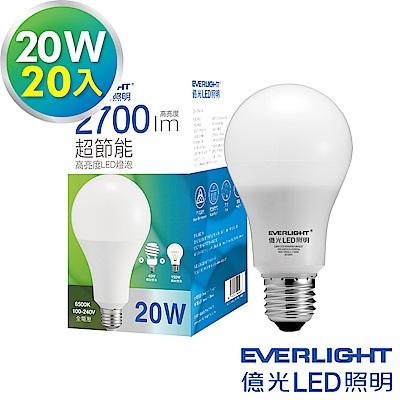 Everlight億光 20W超節能 LED燈泡 全電壓E27-白光20入