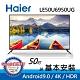 【加碼贈HDMI線】 Haier海爾 50吋 4K HDR Android液晶顯示器 LE50U6950UG (Google TV) product thumbnail 1