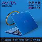 AVITA LIBER 14吋筆電 i7-8550U/8G/256GB SSD 澄空藍