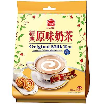 義美 經典原味奶茶(18gx18包)
