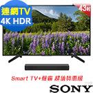 SONY 43吋 4K HDR液晶電視 KD-43X7000F+HT-S200F聲霸-黑色