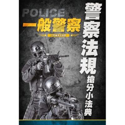 2020警察法規搶分小法典 (一般警察考試適用) (L027X19-1)