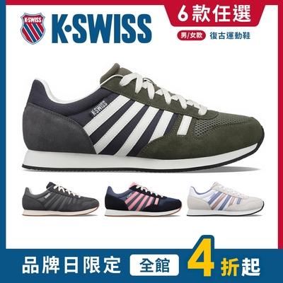 [品牌日限定]K-SWISS Granada復古運動鞋-男女-共六款