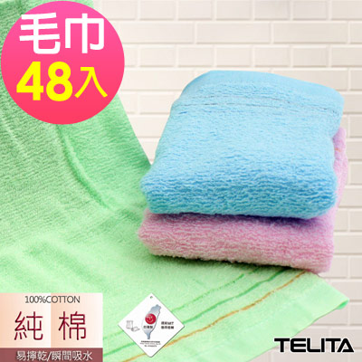 (超值48入組)TELITA 純棉素色三緞條易擰乾毛巾