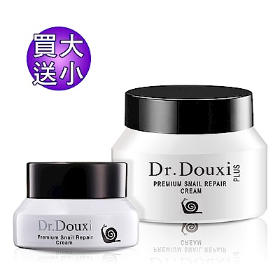 Dr.Douxi朵璽  頂級修護蝸牛霜 50g 送頂級修護蝸牛霜 15g