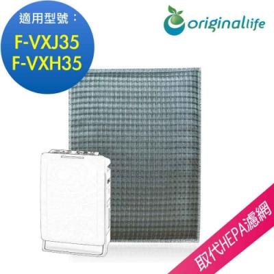 Original Life 適用Panasonic:F-VXJ35 長效可水洗清淨機濾網