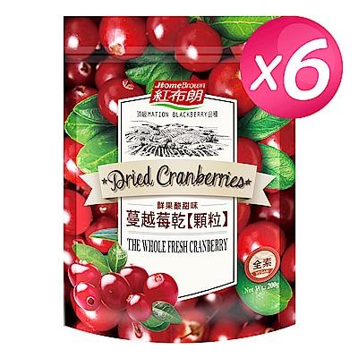 紅布朗 蔓越莓乾顆粒x6袋(200g/袋)