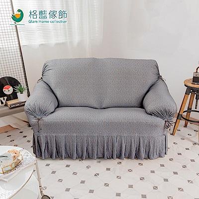 【格藍傢飾】繪影裙襬涼感沙發套2人座(麻灰)