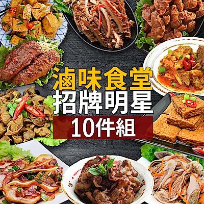 【鮮食達人】滷味食堂招牌明星10件組(含牛)