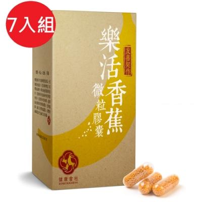 健康會社-香蕉微粒膠囊7入(60顆/盒)