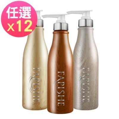 Fapishe法皮舒 專業植萃洗髮精12件團購組