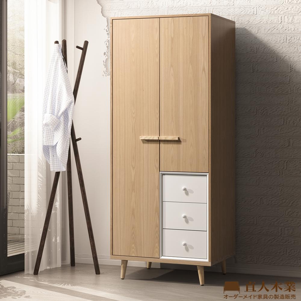日本直人木業-ROSE玫瑰白80公分3抽衣櫃