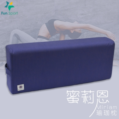 FunSport Fit-蜜莉恩瑜珈枕-呢喃藍天- (Yoga Pillow)瑜伽抱枕/瑜伽枕
