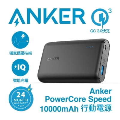 ANKER PowerCore Speed QC3.0行動電源10000mAh A1266 公司貨