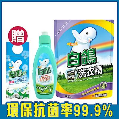 白鴿酵素柔纖抑菌洗衣精1500g+手洗精330g(必搶組加碼送洗衣精220g)