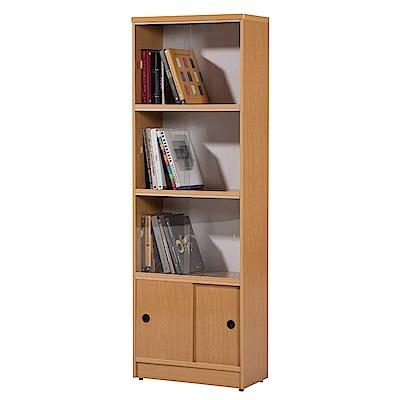文創集 蘿倫環保2尺塑鋼推門開放式書櫃(八色)-60x31x180cm-免組