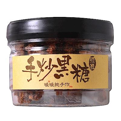 暖暖純手作 手炒黑糖粒(200g)