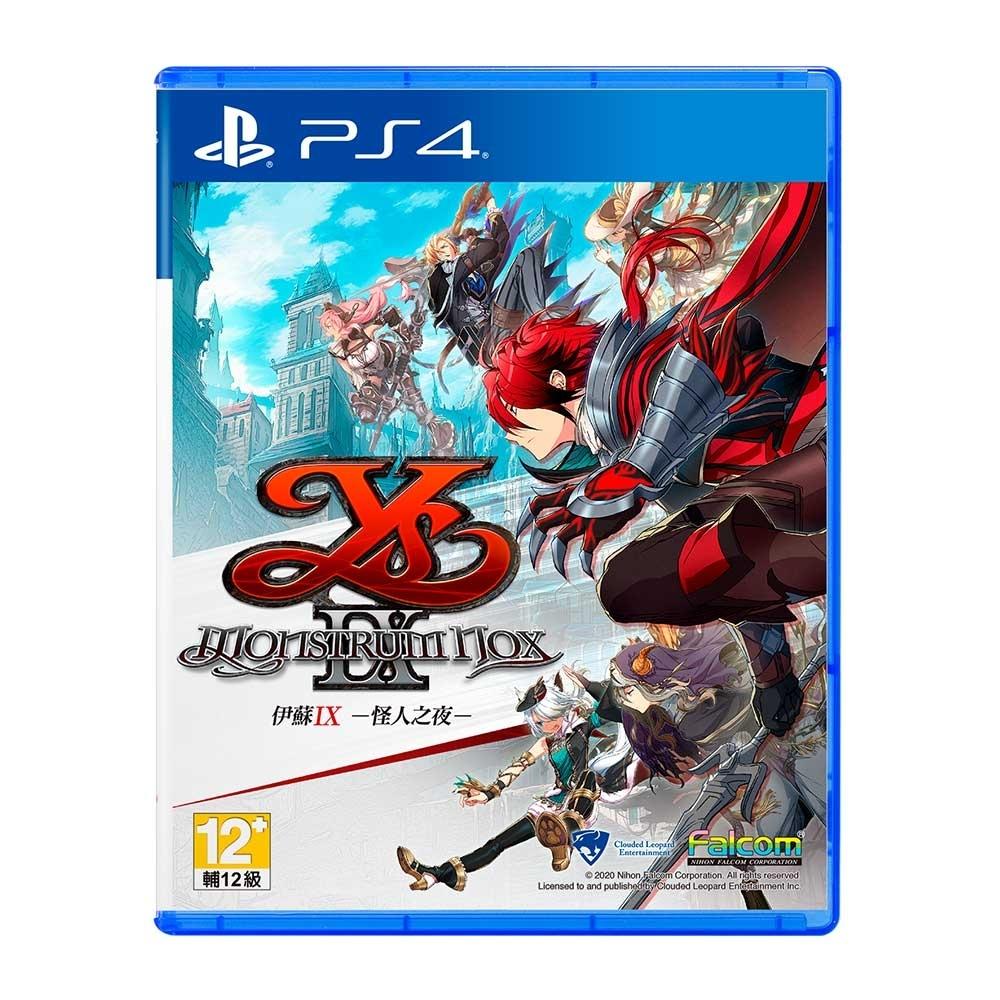 PS4《伊蘇 IX -怪人之夜-》繁體中文一般版