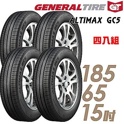 【將軍】ALTIMAX GC5_185/65/15吋 靜音輪胎_送專業安裝_四入組(GC5)