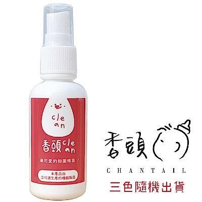 香頭寶寶抗菌液 -小手大手乾洗手隨身瓶60ml x1入(近效品)
