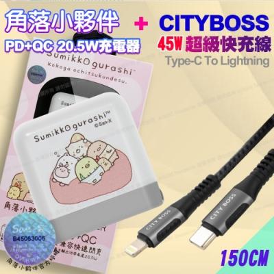 HANG C12A PD+QC 角落生物快速閃充旅充頭+CITY Type-C to Lightning PD 60W鋁合金快充傳輸線-抱枕