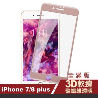 iPhone 7/8 Plus 透明 玫瑰金 軟邊 碳纖維 手機貼膜