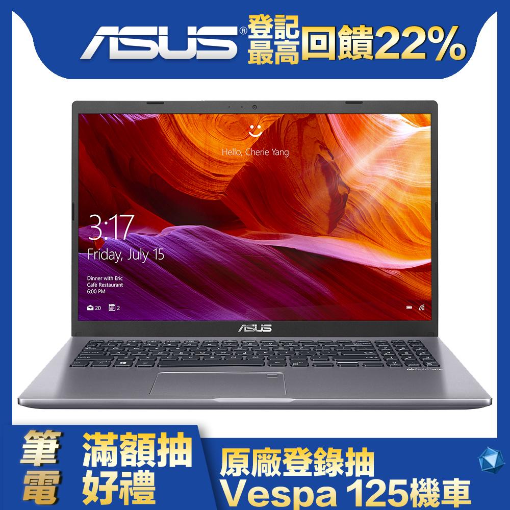 ASUS X509JB 15吋筆電 (i5-1035G1/MX110/4G/1TB HDD+256G SSD/LapTop/灰)