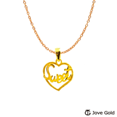 Jove Gold 漾金飾 甜蜜蜜黃金墜子 送項鍊