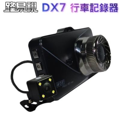 【路易視】DX7 3吋螢幕 1080P 單機型雙鏡頭行車記錄器