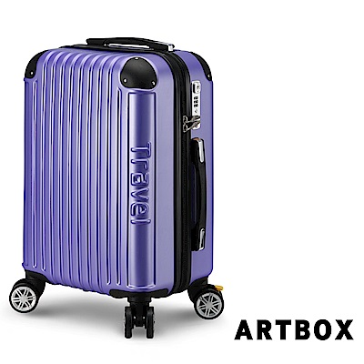 【ARTBOX】漂流詩歌 19吋剎車輪TSA海關鎖行李箱(淺紫)