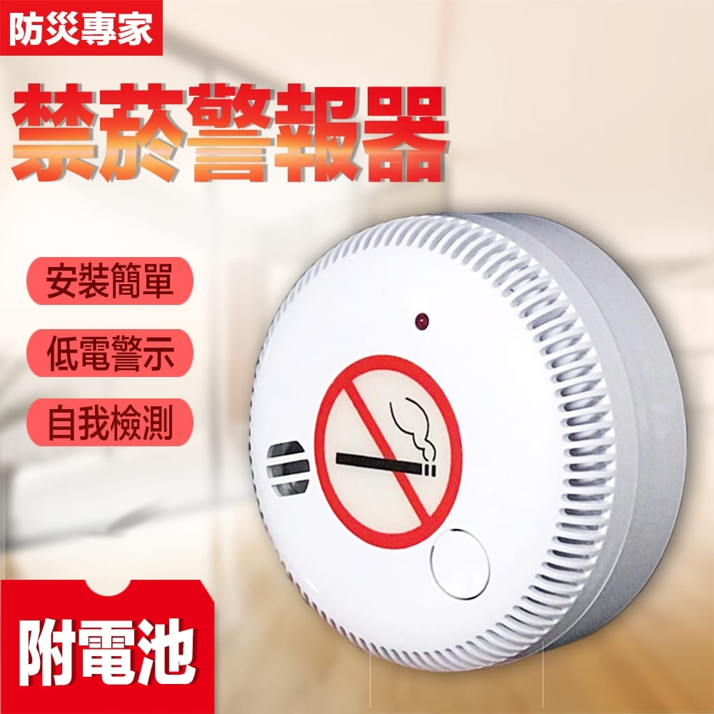 【防災專家】禁菸警報器 禁菸標示