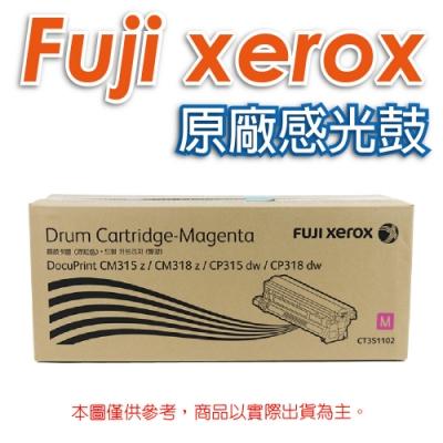 富士全錄 Fuji Xerox CT351102 洋紅色 原廠感光鼓