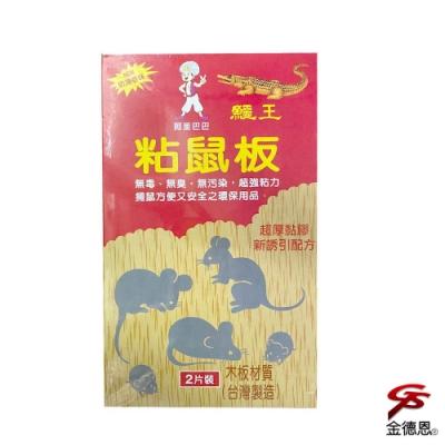 金德恩 鱷王奶油香味小型粘鼠板1盒2片