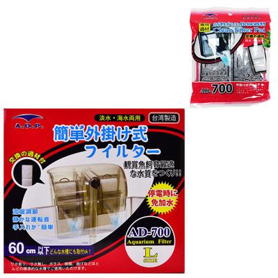 A.D.P《AD-700》靜音外掛過濾器+專用替換過濾棉 12pcs