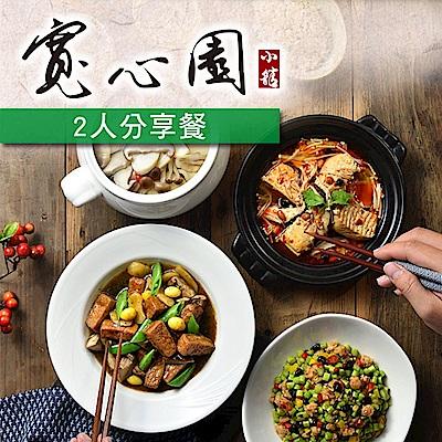 (新竹/高雄)寬心園小館2人分享餐