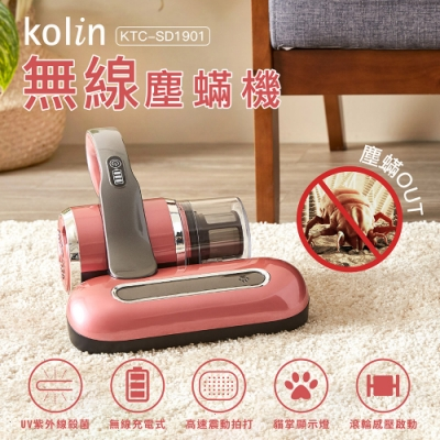 【Kolin 歌林】無線UV除蹣吸塵器 KTC-SD1901