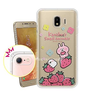 卡娜赫拉 Samsung Galaxy J4 彩繪空壓手機殼(草莓)