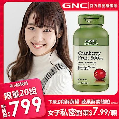 GNC健安喜 私密保養 蔓越莓膠囊食品 100顆