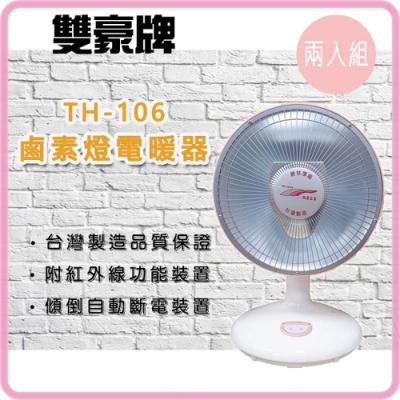雙豪 10吋鹵素電暖器 TH-106 兩入組