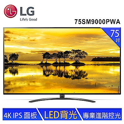 【預購商品】LG樂金 75型一奈米4K物聯網電視 75SM9000PWA