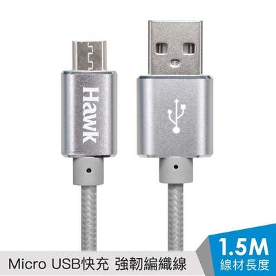 Hawk 經典款 Micro USB鋁合金充電線1.5M(04-HAM238)
