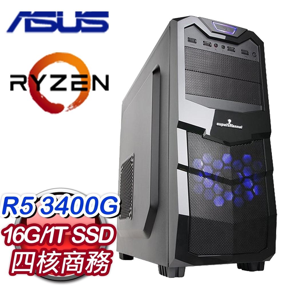 華碩 文書系列【上屋抽梯】AMD R5 3400G四核 商務電腦
