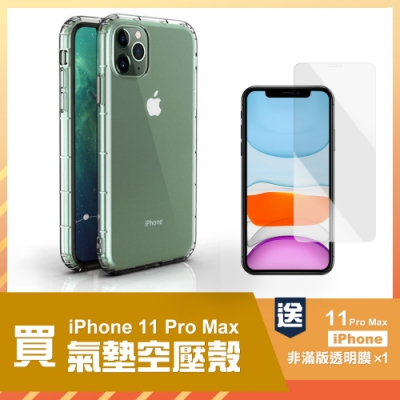 [買手機殼送保護貼] iPhone 11ProMax 透明 氣墊全包防摔手機殼 (iPhone11ProMax手機殼 iPhone11ProMax保護殼 )