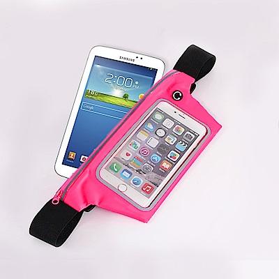 活力揚邑-防水可觸控反光手機平板腰包-7吋以下通用-粉