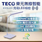 TECO東元 無線智能充電LED檯燈 XYFDL201