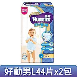 好奇 白金級好動褲男寶寶專用L44片x2包/箱
